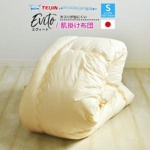オリジナル 高密度生地使用 エヴィート 防ダニ 肌掛け布団 シングル 150×210cm 肌布団 掛けふとん 肌掛ふとん はだふとん 日本製|sleep-plus