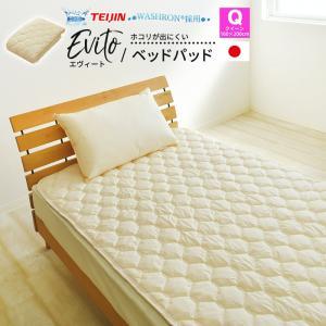 高密度生地使用 エヴィート 洗える 防ダニ ベッドパッド クィーン 160×200cm ウォッシャブル 軽い ふっくら 日本製 敷きパッド ベッドシート ベッドマット|sleep-plus