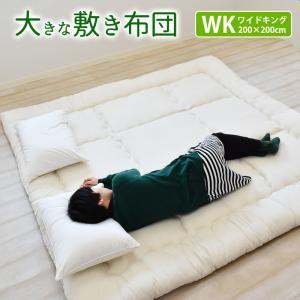 ワイドキングサイズ 敷布団 200×200cm 家族で寝られる 大きな 敷き布団 3〜4人用 敷ふとん ファミリー 敷きふとん|sleep-plus