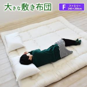 ファミリーサイズ 敷布団 240×200cm 家族で寝られる 大きな 敷き布団 4〜5人用 敷ふとん ファミリー 敷きふとん|sleep-plus