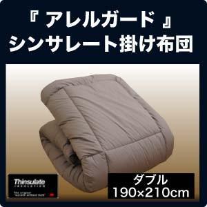シンサレート 掛け布団 防ダニ アレルガード 生地使用 ダブル 190×210cm ウォッシャブル 暖かさ羽毛の約2倍 洗える 掛けふとん|sleep-plus