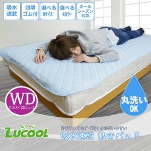 吸水速乾 敷きパッド ルクル ワイドダブル 150×205cm ベッドパッド 敷き布団/ベッド兼用 夏用 涼感 ベッドシート パット 敷パット洗える WD 【6.S3】|sleep-plus