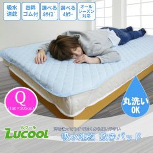 吸水速乾 敷きパッド ルクル クイーン 160×205cm ベッドパッド 敷き布団/ベッド兼用 夏用 涼感 ベッドシート パット 敷パット洗える Q 【6.S3】|sleep-plus