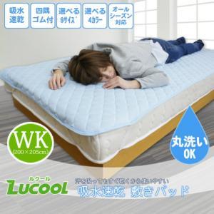 吸水速乾 敷きパッド ルクル ワイドキング 200×205cm ベッドパッド 敷き布団/ベッド兼用 夏用 涼感 ベッドシート パット 敷パット洗える WK【6.S3】|sleep-plus