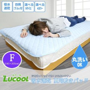 吸水速乾 敷きパッド ルクル ファミリー 240×205cm ベッドパッド 敷き布団/ベッド兼用 夏用 涼感 ベッドシート パット 敷パット洗える F 【6.S3】|sleep-plus