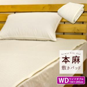本麻 敷きパッド ワイドダブル 150×205cm ポコポコ風 汗取り 丸洗いOK 麻100% ラミー 冷却マット 敷きパット 敷パッド ベッドパッド ベッドパット WD 【S2】|sleep-plus