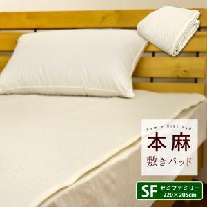 本麻 敷きパッド セミファミリー 220×205cm ポコポコ風 汗取り 丸洗いOK 麻100% ラミー 冷却マット 敷きパット 敷パッド ベッドパッド ベッドパット SF 【S2】|sleep-plus