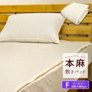 本麻 敷きパッド ファミリー 240×205cm ポコポコ風 汗取り 丸洗いOK 麻100% ラミー 冷却マット 敷きパット 敷パッド ベッドパッド ベッドパット F 【S2】|sleep-plus