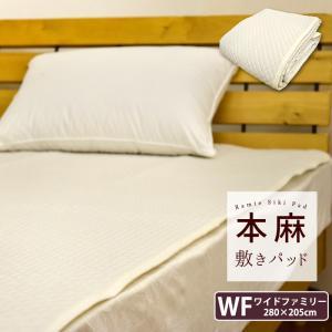 本麻 敷きパッド ワイドファミリー 280×205cm ポコポコ風 汗取り 丸洗いOK 麻100% ラミー 冷却マット 敷きパット 敷パッド ベッドパッド WF 【S2】|sleep-plus