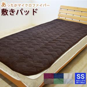 無地 6色 あったか 敷きパッド セミシングル 80×195cm おしゃれ マイクロファイバー 暖かい 冬 とろける ベッドパッド パッドシーツ マイクロ 敷パッド SS|sleep-plus