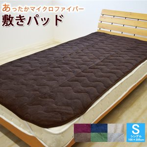 無地 6色 あったか 敷きパッド シングル 100×205cm おしゃれ マイクロファイバー 暖かい 冬 とろける ベッドパッド パッドシーツ マイクロ 敷パッド S|sleep-plus
