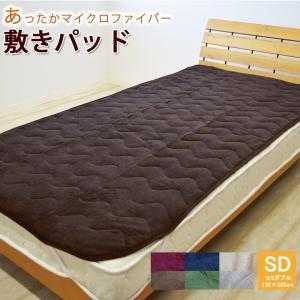 無地 6色 あったか 敷きパッド セミダブル 120×205cm おしゃれ マイクロファイバー 暖か...