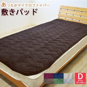 無地 6色 あったか 敷きパッド ダブル 140×205cm おしゃれ マイクロファイバー 暖かい 冬 とろける ベッドパッド パッドシーツ マイクロ 敷パッド D|sleep-plus