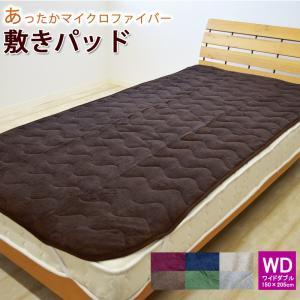 無地 6色 あったか 敷きパッド ワイドダブル 150×205cm おしゃれ マイクロファイバー 暖かい 冬 とろける ベッドパッド パッドシーツ マイクロ 敷パッド WD|sleep-plus