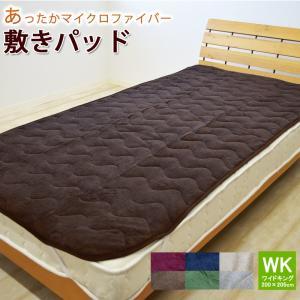 無地 4色 あったか 敷きパッド ワイドキング 200×205cm おしゃれ マイクロファイバー 暖かい 冬 とろける ベッドパッド パッドシーツ マイクロ 敷パッド WK|sleep-plus