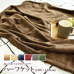 とってもECOな 毛布 ハーフケット 100×140cm マイクロファイバー ブランケット 大きめ 膝掛け ひざかけ ふんわり 軽い あったか 防寒対策 フランネル 冬|sleep-plus