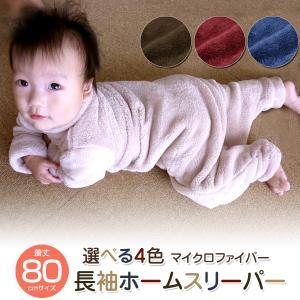 無地 4色 長袖 ホームスリーパー 80cmサイズ マイクロファイバー 夜着毛布 かいまき毛布 寝冷え防止 ベビー用 赤ちゃん用|sleep-plus