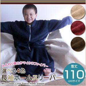 無地 4色 長袖 ホームスリーパー 110cmサイズ マイクロファイバー 夜着毛布 かいまき毛布 寝冷え防止 ベビー キッズ用 子供用|sleep-plus