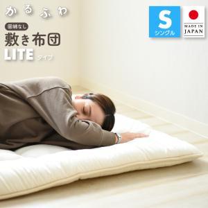 敷布団 敷き布団 シングル 日本製 軽量 LITE ソフト敷布団 100×205cm 洗える 固綿なし 敷きふとん 格安 激安 中空ポリエステルわた|sleep-plus
