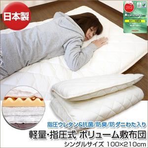 日本製 軽量 指圧式 ボリューム 敷布団 シングル 100×210cm 四層 固綿 防ダニ 極厚 抗菌防臭 テイジン 極み|sleep-plus