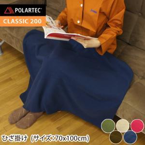 Polartec ポーラテック フリース ひざ掛け 毛布 サイズ 70×100 正規品 登山用品 本場 アメリカの生地を使った ブランケット |sleep-plus