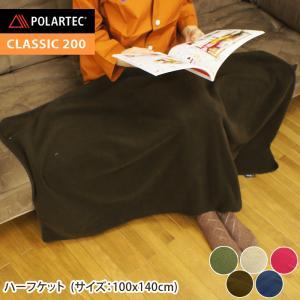 Polartec ポーラテック フリース ハーフケット サイズ 100×140 正規品 登山用品 本場 アメリカの生地を使った ブランケット 毛布|sleep-plus