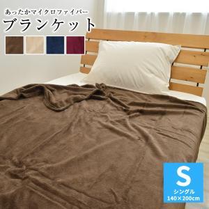 とってもECOな 毛布 ブランケット シングルサイズ 140×200cm マイクロファイバー 毛布 ブランケット ふんわり 軽い あったか 防寒対策 フランネル 冬 マイクロ|sleep-plus