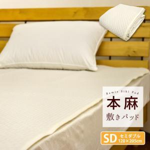 本麻 敷きパッド セミダブル 120×205cm ポコポコ風 汗取り 丸洗いOK 麻100% ラミー 冷却マット 敷きパット 敷パッド ベッドパッド ベッドパット SD 【S2】|sleep-plus