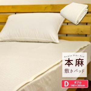 本麻 敷きパッド ダブル 140×205cm ポコポコ風 汗取り 丸洗いOK 麻100% ラミー 冷却マット 敷きパット 敷パッド ベッドパッド ベッドパット D 【S2】|sleep-plus