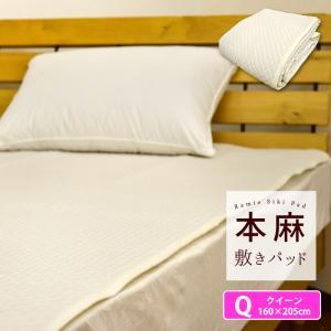 本麻 敷きパッド クィーン/クイーン 160×205cm ポコポコ風 汗取り 丸洗いOK 麻100% ラミー 冷却マット 敷きパット 敷パッド ベッドパッド ベッドパット Q【S2】|sleep-plus