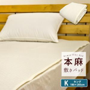 本麻 敷きパッド キング 180×205cm ポコポコ風 汗取り 丸洗いOK 麻100% ラミー 冷却マット 敷きパット 敷パッド ベッドパッド ベッドパット K 【S2】|sleep-plus