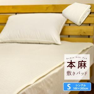 本麻 敷きパッド シングル 100×205cm ポコポコ風 汗取り 丸洗いOK 麻100% ラミー 冷却マット 敷きパット 敷パッド ベッドパッド ベッドパット S 【S2】|sleep-plus