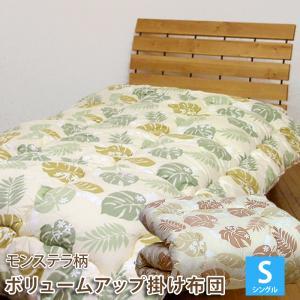 モンステラ 防ダニ 掛布団 シングル 150×210cm サイズ 抗菌防臭 加工 掛け布団 日本製  掛けふとん|sleep-plus