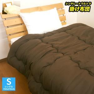 シンサレート 掛け布団 シングル 150×210cm 抗菌 防臭 かけ布団 日本製 ウルトラ 掛布団 thinsulate Ultra S|sleep-plus