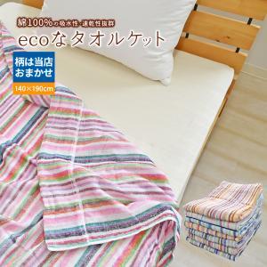 【 ちょっと訳あり 】 とってもECOなタオルケット 色柄おまかせ 綿100% 薄いコットンケット エアリーパイルタオルケット