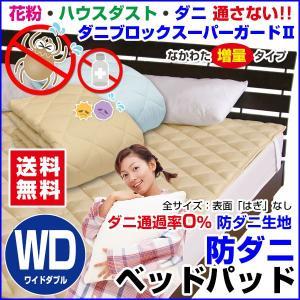 ベッドパッド ワイドダブル ベットパット 敷パッド ダニブロックスーパーガードII ベッドパッド ワイドダブル 150×200cm 中わた増量 通常の2倍入 送料無料 sleep-shop