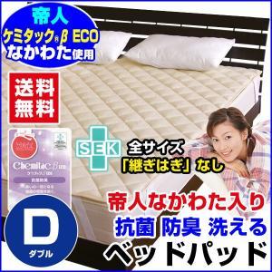 ベッドパッド ダブル ベットパット 敷パッド 帝人抗菌防臭わた入り ベッドパッド ダブル 140×200cm 中わた増量 通常の2倍入 送料無料 sleep-shop