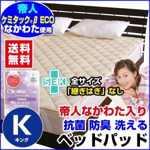 ベッドパッド キング ベットパット 敷パッド 帝人抗菌防臭わた入り ベッドパッド キング 200×200cm 中わた増量 通常の2倍入 送料無料|sleep-shop