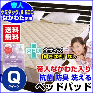 ベッドパッド クイーン ベットパット 敷パッド 帝人抗菌防臭わた入り ベッドパッド クイーン 160×200cm 中わた増量 通常の2倍入 送料無料 sleep-shop