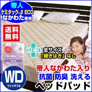 ベッドパッド ワイドダブル ベットパット 敷パッド 帝人抗菌防臭わた入り ベッドパッド ワイドダブル 150×200cm 中わた増量 通常の2倍入 送料無料|sleep-shop