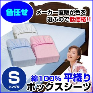 ボックスシーツ 平織り シングル 100×200×30cm 綿100% A品 在庫整理 色任せ|sleep-shop