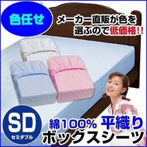 ボックスシーツ 平織り セミダブル 120×200×30cm 綿100% A品 在庫整理 色任せ|sleep-shop