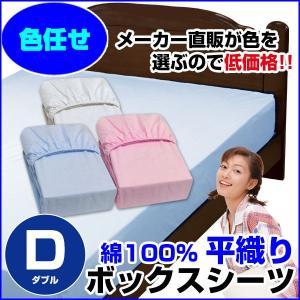 ボックスシーツ 平織り ダブル 140×200×30cm 綿100% A品 在庫整理 色任せ|sleep-shop