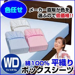 ボックスシーツ 平織り ワイドダブル 150×200×30cm 綿100% A品 在庫整理 色任せ|sleep-shop