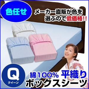 ボックスシーツ 平織り クイーン 160×200×30cm 綿100% A品 在庫整理 色任せ|sleep-shop