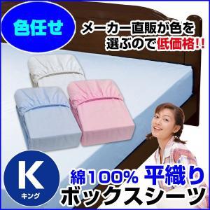 ボックスシーツ 平織り キング 200×200×30cm 綿100% A品 在庫整理 色任せ|sleep-shop