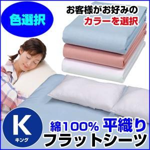 メーカー直販 訳あり シーツ 綿平織りシーツ 正規品 色選択可能。 1インチ間(2.54cm)に綿1...