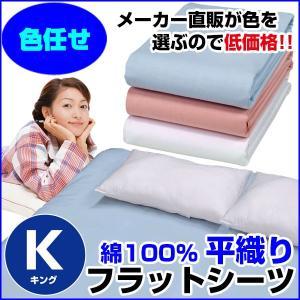 メーカー直販 訳あり シーツ 綿平織りシーツ 正規品 色お任せ販売。 インチ間(2.54cm)に綿1...