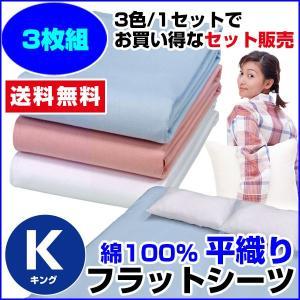 メーカー直販 綿シーツ 送料無料 綿平織 フラットシーツ キング  3色組 1インチ間(2.54cm...