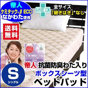 新開発 ベッドパッド ボックスシーツ 一体型 シングル 帝人抗菌防臭わた入り ベッドパッド シングル 100×200×30cm 中わた増量 通常の2倍入 送料無料